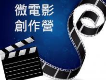 【微電影創作營】2020冬令營-卓越領袖探索系列